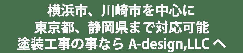 横浜市、川崎市を中心に東京都、静岡県まで対応可能塗装工事の事ならA-design,LLCへ